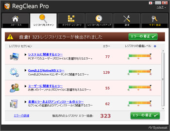 RegClean Pro